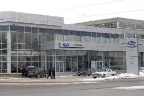 Автоцентр Ford, Автохолдинг Нижегородец, г.Н.Новгород