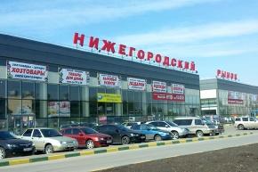 Сельскохозяйственный рынок Нижегородский, г.Н.Новгород