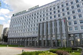 Центральный офис Волго-Вятского банка Сбербанка России, г.Н.Новгород