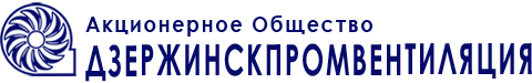 АО Дзержинскпромвентиляция